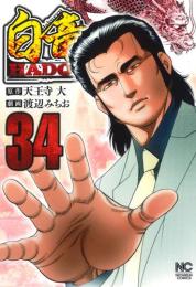 白竜HADOU (1-23巻 最新刊)