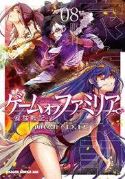 ゲーム オブ ファミリア-家族戦記- (1-7巻 最新刊)