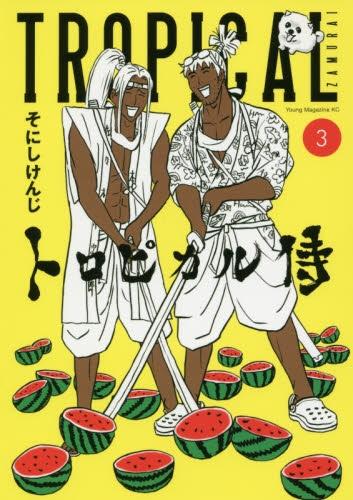 トロピカル侍 漫画