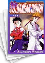 【中古】紡!DANGAN☆DRIVE (1-15巻) 漫画