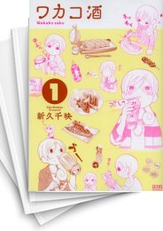 【中古】ワカコ酒 (1-10巻) 漫画