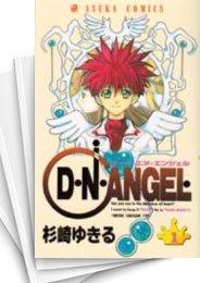 【中古】ディー・エヌ・エンジェル D・N・ANGEL (1-15巻) 漫画