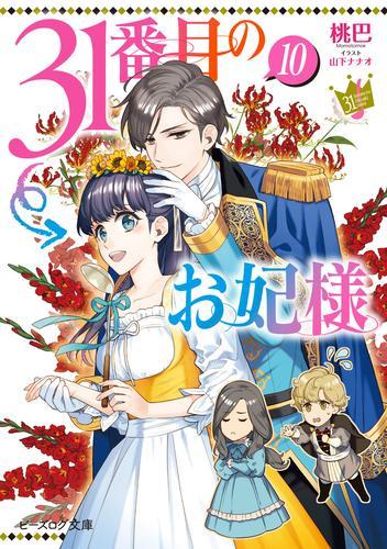 【ライトノベル】31番目のお妃様 (全7冊) 漫画
