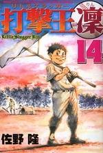 打撃王 凛 (1-17巻 全巻) 漫画