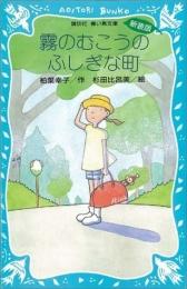 【児童書】霧のむこうのふしぎな町 新装版