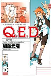 Q.E.D.―証明終了―(40) 漫画