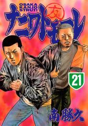 ナニワトモアレ(21) 漫画