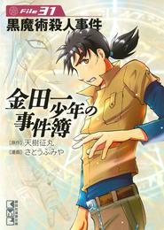 金田一少年の事件簿 File(31) 漫画