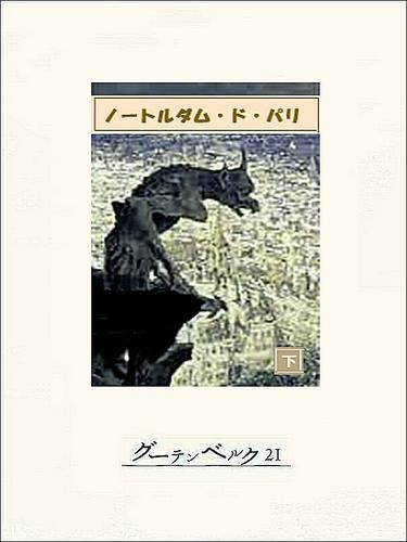 ノートルダム・ド・パリ(下) 漫画