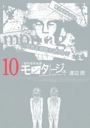 三億円事件奇譚 モンタージュ(10) 漫画