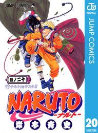 NARUTO―ナルト― モノクロ版 20 漫画