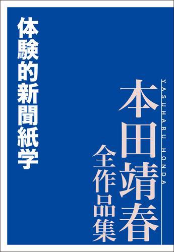 体験的新聞紙学 本田靖春全作品集 漫画