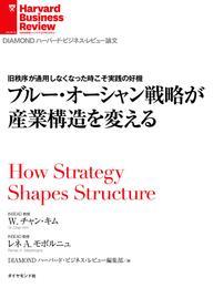 ブルー・オーシャン戦略が産業構造を変える 漫画
