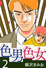 色男色女(2) 漫画