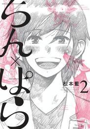 ちん×ぱら(2) 漫画