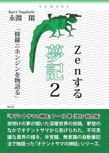 Zenする 夢記2「修羅ニホンジンを物語る」――オテントサマの神話第7~ 漫画