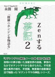 Zenする 夢記2「修羅ニホンジンを物語る」――オテントサマの神話第7~12巻(改訂・総合版) 漫画