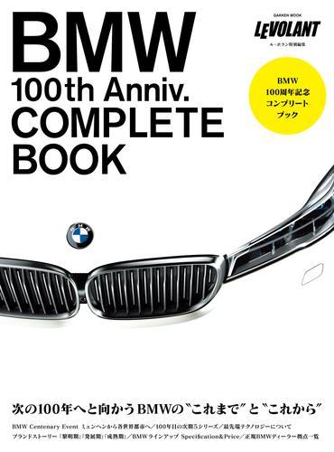 BMW100周年記念コンプリートブック 漫画
