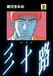 三十路(2) 漫画
