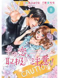 comic Berry's その恋、取扱い注意!8巻 漫画