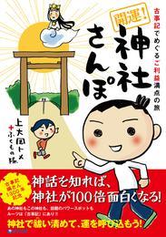 開運!神社さんぽ 1 漫画