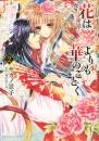 花は桜よりも華のごとく (1-2巻 最新刊)
