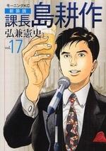 課長島耕作 [新装版] (1-17巻 全巻) 漫画