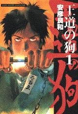 王道の狗 (1-6巻 全巻) 漫画