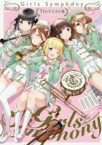 【画集】Girls Symphony Tivイラスト集 漫画