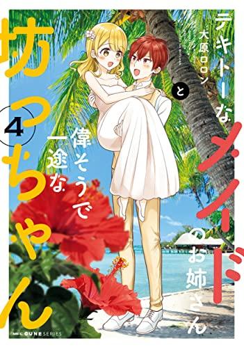 テキトーなメイドのお姉さんと偉そうで一途な坊っちゃん(1巻 最新刊)
