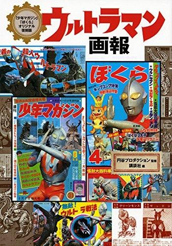 「少年マガジン」「ぼくら」オリジナル復刻版 ウルトラマン画報 漫画