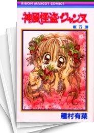 【中古】神風怪盗ジャンヌ [新書版] (1-7巻 全巻) 漫画