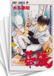 【中古】幕張 (1-9巻) 漫画