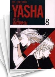【中古】YASHA 夜叉 (1-12巻) 漫画