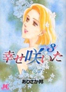 幸せ咲いた  (1-3巻 全巻) 漫画