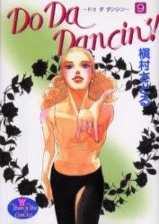 Do Da Dancin'!(1-9巻 全巻) 漫画