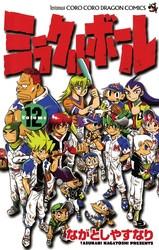 ミラクルボール 12 冊セット全巻 漫画