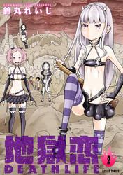 地獄恋 DEATH LIFE 2 冊セット全巻 漫画