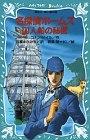 【児童書】名探偵ホームズ囚人船の秘密