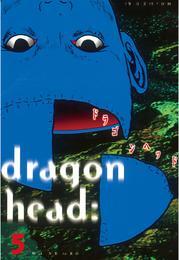 ドラゴンヘッド(5) 漫画