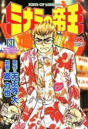 ミナミの帝王 81 漫画