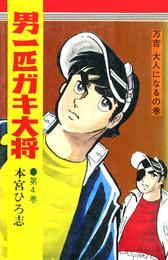 男一匹ガキ大将 第4巻 漫画