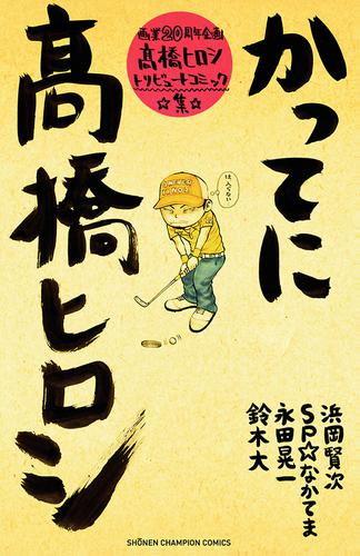 かってに高橋ヒロシ 画業20周年企画 高橋ヒロシトリビュートコミック集 漫画