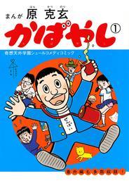 かばやし(1) 漫画