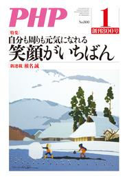 月刊誌PHP 2015年1月号 漫画