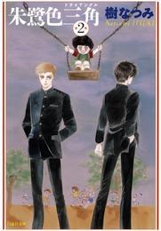 朱鷺色三角 2巻 漫画