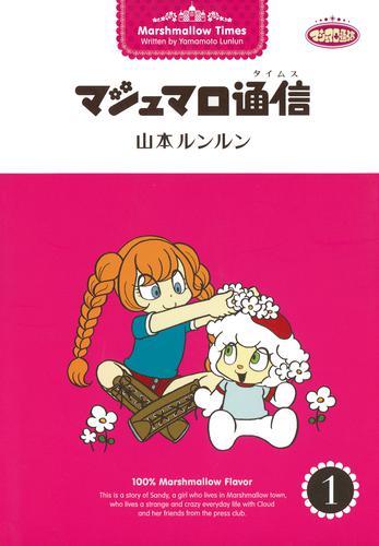 マシュマロ通信(1) 漫画