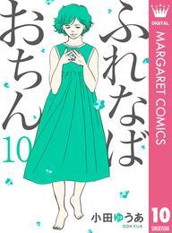 ふれなばおちん 10 漫画