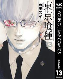 東京喰種トーキョーグール リマスター版 13 漫画