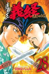 遮那王 義経 源平の合戦(28) 漫画